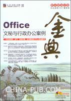 (特价书)Office文秘与行政办公案例金典