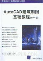AutoCAD建筑制图基础教程(2008版)
