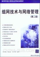 组网技术与网络管理(第二版)