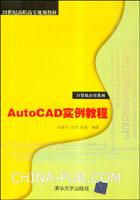 AutoCAD实例教程