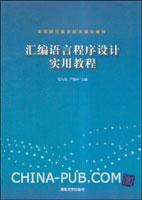 汇编语言程序设计实用教程