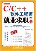 C/C++软件工程师就业求职手册[按需印刷]
