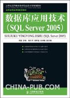 数据库应用技术(SQL Server 2005)