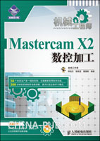 Mastercam X2数控加工