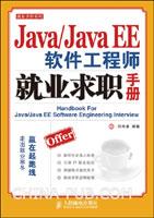 Java/Java EE软件工程师就业求职手册[按需印刷]