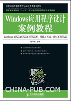 Windows应用程序设计案例教程[按需印刷]