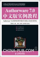 Authorware 7.0中文版实例教程