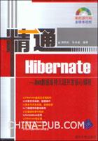 精通Hibernate--<a href=