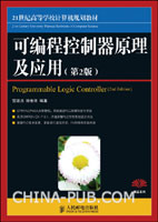 可编程控制器原理及应用(第2版)