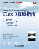 Flex 3权威指南(Adobe官方培训指定用书)