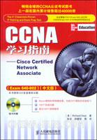 CCNA学习指南(Exam 640-802)(中文版)