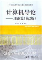 (特价书)计算机导论.理论篇(第2版)