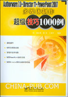 (特价书)Authorware 7.0+Director 11+PowerPoint 2007多媒体制作超级技巧1000例
