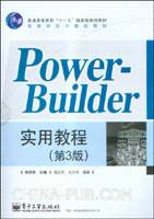 (特价书)PowerBuilder实用教程(第3版)