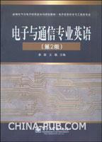 (特价书)电子与通信专业英语(第2版)