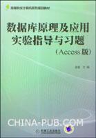 数据库原理及应用实验指导与习题(Access版)