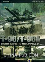 T-90/T-90A坦克写真集:俄罗斯主战坦克