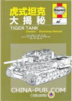 虎式坦克大揭秘(精装)
