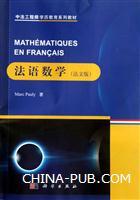 法语数学-(法文版)