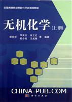 无机化学-(上册)