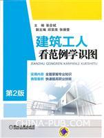 建筑工人看范例学识图(第2版)