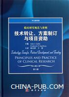 技术转让.方案制订与项目资助-临床研究规范与准则-第3版-中文翻译版