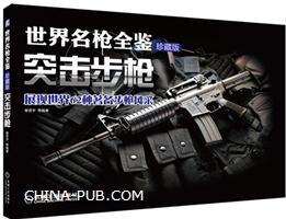 世界名枪全鉴(珍藏版).突击步枪
