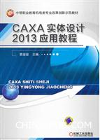 CAXA实体设计2013应用教程