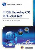 中文版Photoshop CS5案例与实训教程