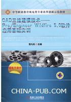CAD三维建模技术――Pro/Engineer Wildfire 5.0软件应用基础实训