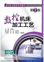 数控机床加工工艺(第2版)