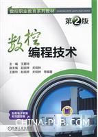 数控编程技术(第2版)