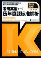 2014 考研英语(一)历年真题标准解析(高教版2014)