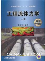 工程流体力学(上册)(问题导向型)