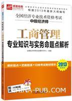 2013超值版 全国经济专业技术资格考试 中级经济师 工商管理专业知识与实务命题点解析