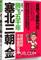 袁腾飞讲述:塞北三朝.金