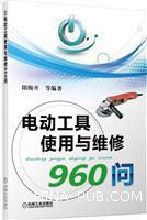电动工具使用与维修960问