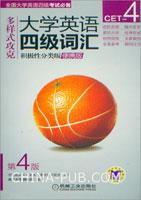 大学英语四级词汇积极性分类版(第4版)(便携版)