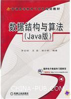 数据结构与算法(Java版)