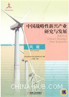 风能-中国战略性新兴产业研究与发展