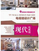 现代电视墙-电视墙设计广场-新锐设计师的最新力作