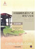 农业机械-中国战略性新兴产业研究与发展