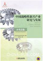 水电设备-中国战略性新兴产业研究与发展