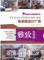 雅致电视墙-电视墙设计广场-新锐设计师的最新力作