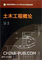 土木工程概论