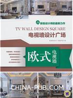 欧式电视墙-电视墙设计广场-新锐设计师的最新力作