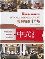 中式电视墙-电视墙设计广场-新锐设计师的最新力作