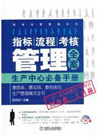 指标.流程.考核管理全案-生产中心必备手册-附1CD
