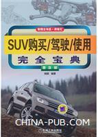SUV购买/驾驶/使用玩全宝典:普及版