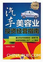 汽车美容业投资经营指南(第2版)